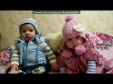 «МОИ ДЕТКИ)» под музыку Ксения Бородина -  Мой маленький мир (Качество, с сайта dom2)  . Picrolla