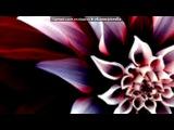 «С моей стены» под музыку Юрий Антонов - Не рвите цветы (доб. Е. Воронин). Picrolla